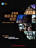 brochure_ch
